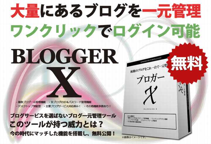 blogerx-stm01