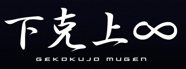 gekoku-m01