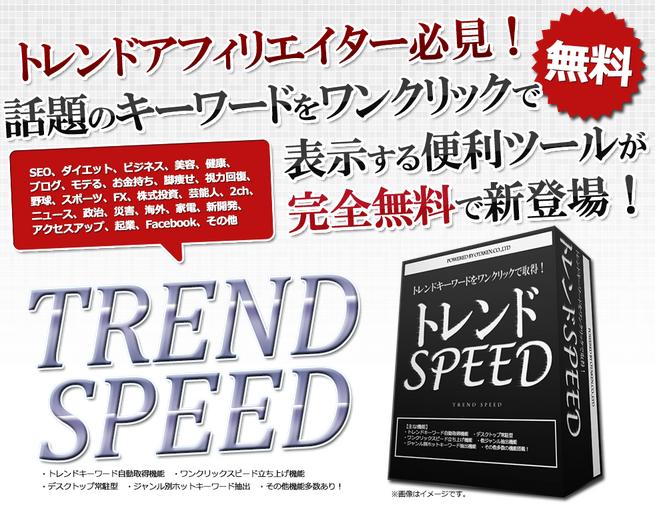 trendsp-stm01