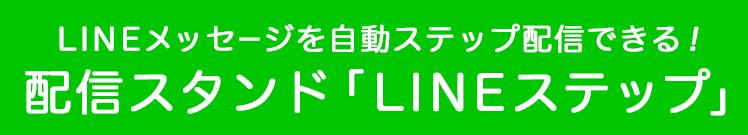linestep2