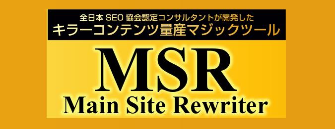 msr-image