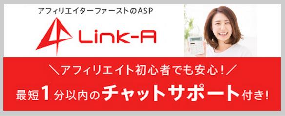 Link-a-01image