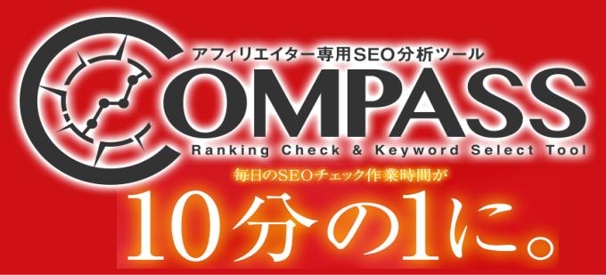 compass_image