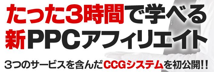 ccg15